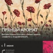 Выставка «Пряный аромат» фотографии