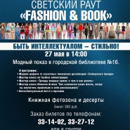 Светский раут «Fashion & book» фотографии