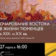 Лекция «Очарование Востока в жизни тюменцев к. XIX — н. XX вв.» фотографии