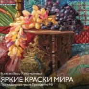 Выставка «Яркие краски мира» фотографии