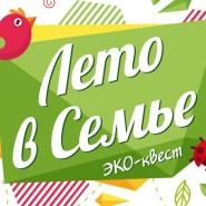 Проект «Лето в Семье. Эко-квест» фотографии