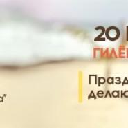 Большой городской фестиваль «Жара» 2017 фотографии