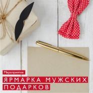 Ярмарка сувениров к Дню защитника Отечества фотографии