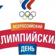 Всероссийский олимпийский день 2019 фотографии