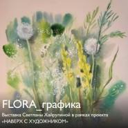 Выставка «FLORA_графика» фотографии