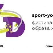 Фестиваль здорового образа жизни «Sport-Yoga-Dance» в Комсомольском парке фотографии