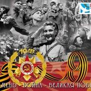 Выставка «Тюмень — Война — Великая Победа!» фотографии