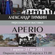 Выставка «APERIO» фотографии