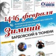 Фестиваль авторской песни «Зимний бардовский в Тюмени» 2020 фотографии