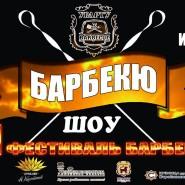 Фестиваль  «Барбекю-Шоу» в комплексе «Урарту» фотографии