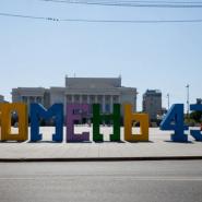 День Рождения города Тюмень 2020 фотографии