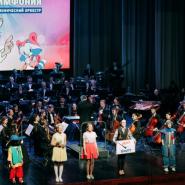Концерт для детей Мультсимфония фотографии