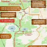 Тюменская тропа 9 сентября 2017 фотографии