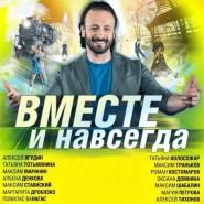 Ледовое шоу Ильи Авербуха «Вместе и навсегда» фотографии