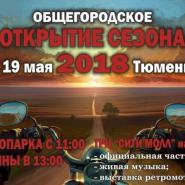 Открытие «Мотосезона-2018» в Тюмени фотографии