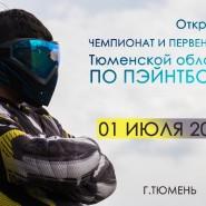Открытый чемпионат Тюменской области по пэйнтболу фотографии