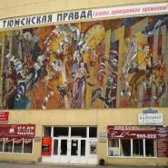 Тюменский дом Печати фотографии