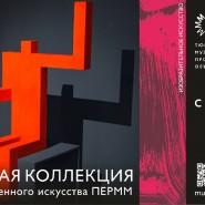 Выставка «Открытая коллекция» фотографии