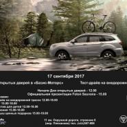 Презентация автомобиля Foton Sauvana  2017 фотографии