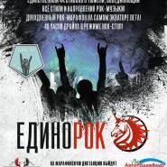 Фестиваль Единорок 2017 фотографии