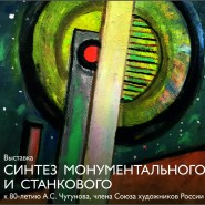 Выставка «Синтез монументального и станкового» фотографии