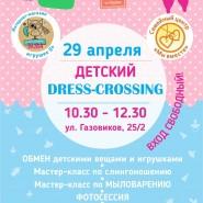 Детский dress-crossing фотографии