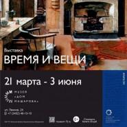 Выставка «Время и вещи» фотографии