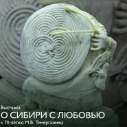 Выставка «О Сибири с любовью» фотографии