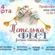 Фестиваль тюменских вязальщиц «Петелька-ФЕСТ» 2020 фотографии