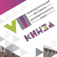Международный фестиваль документального кино «КинЗА» 2017 фотографии