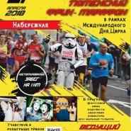 Первый Тюменский Фрик-марафон фотографии