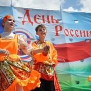 Праздничная программа «Россия — наш общий дом» фотографии