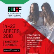 Российско-итальянский кинофестиваль 2018 фотографии