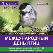 Экологический праздник «Международный день птиц» 2017 фотографии