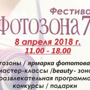 Фестиваль «Фотозона 72» фотографии