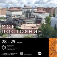 Программа ко дню города «Мое достояние» фотографии