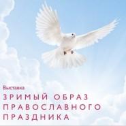 Выставка  «Зримый образ православного праздника» фотографии