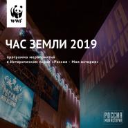 Акция «Час земли»  в Историческом парке «Россия — Моя история» 2019 фотографии
