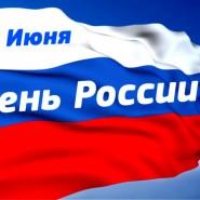 Библиотеки Тюмени приглашают отпраздновать День Россиионлайн фотографии