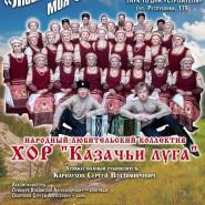 Концерт «Люблю тебя, моя Сибирь» фотографии