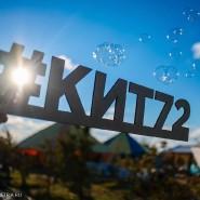 КИТ-пикник в парке «Заречный» 2017 фотографии