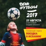 Городской праздник «День Футбола 2017» в Тюмени фотографии