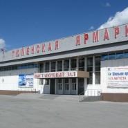 Выставочный зал «Тюменская ярмарка» фотографии