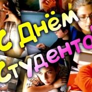 День российского студенчества в музее 2019 фотографии