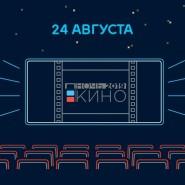 """Акция """"Ночь кино в Тюмени"""" 2019 фотографии"""
