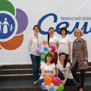 Второй тюменский областной форум «Семья»  фотографии