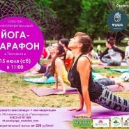 Благотворительный йога-марафон 2017 фотографии