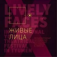 Театральный фестиваль «Живые лица» 2018 фотографии