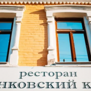 Ресторан Банковский клуб фотографии