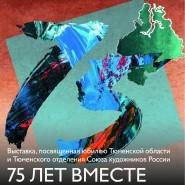 Выставка «75 лет вместе» фотографии